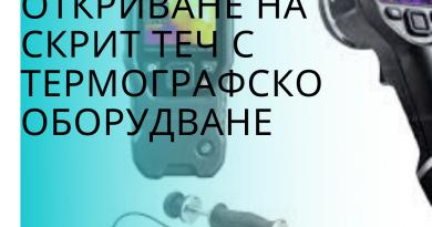 ТермоТех - Термокамера